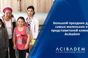Большой праздник для самых маленьких от представителей клиники Acıbadem