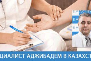 СПЕЦИАЛИСТ АДЖИБАДЕМ В КАЗАХСТАНЕ