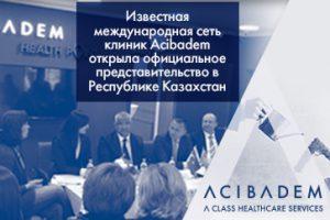 Известная международная сеть клиник Acibadem открыла официальное  представительство в Республике Казахстан