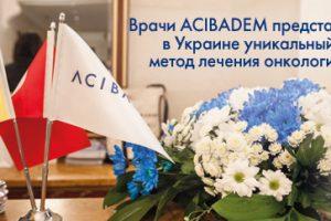 Врачи ACIBADEM представили в Украине уникальный метод лечения онкологии