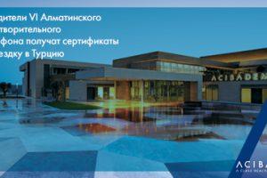 Победители VI Алматинского Благотворительного Марафона получат сертификаты на поездку в Турцию