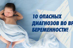 10 ОПАСНЫХ ДИАГНОЗОВ ВО ВРЕМЯ БЕРЕМЕННОСТИ!