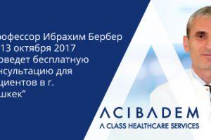 бесплатную консультацию для пациентов в г. Бишкек
