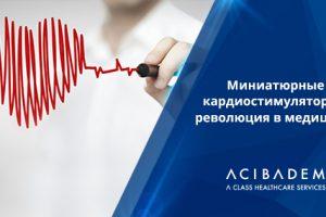 Беспроводные, миниатюрные МРТ-совместимые кардиостимуляторы помогут забыть о больном сердце