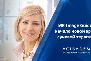 MR-Image Guided лучевая терапия – это прямое попадание в раковые клетки