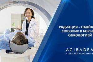 Ядерная медицина против рака!