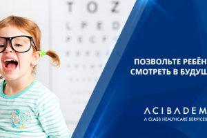 Офтальмологические заболевания у детей и современные методы их лечения