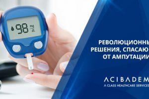 Революционные методы борьбы с диабетической стопой