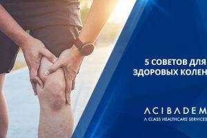 Как сохранить колени здоровыми
