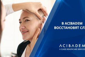 В Acıbadem возвращают слух