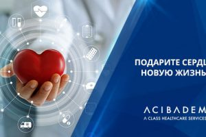 Тут дарят сердцу новую жизнь!