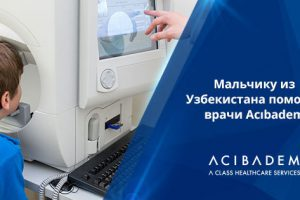 Почему пациенты предпочитают лечение в Acıbadem