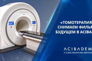 Томотерапия – новая методика лечения злокачественных новообразований