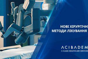Новые хирургические методы лечения грыж