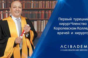 Первый турецкий хирург Членство в Королевском Колледже врачей и хирургов