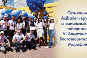 Сеть клиник ACIBADEM вручила специальный приз победителям VI Алматинского Благотворительного Марафона