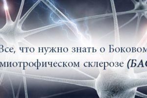 Все, что нужно знать о Боковом амиотрофическом склерозе(БАС)