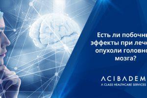 Опухоль головного мозга лечению поддается