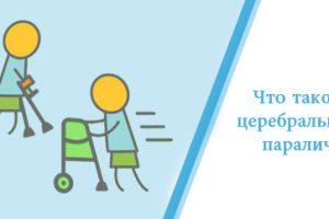 Что такое церебральный паралич?