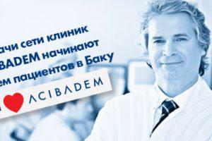 Врачи сети клиник ACIBADEM  начинают прием пациентов в Баку