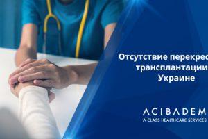 Для пациентов из Украины и Турции перекрестная трансплантация была единственным шансом на спасение.