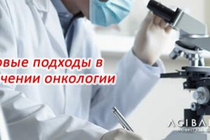 Новые подходы в лечении онкологии