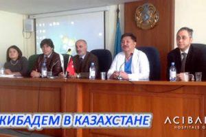 АДЖИБАДЕМ В КАЗАХСТАНЕ