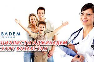 СПЕЦИАЛИСТЫ АДЖИБАДЕМ ПОСЕТЯТ КАЗАХСТАН