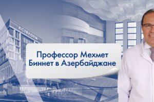 Профессор Мехмет Биннет в  Aзербайджане