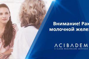 Женское здоровье. Рак молочной железы и методы лечения