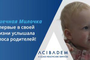Крошечная Милочка впервые в своей жизни услышала голоса родителей!