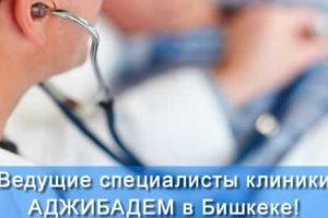 Ведущие специалисты клиники АДЖИБАДЕМ в Бишкеке!