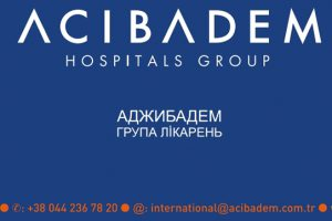 ACIBADEM в Украине!